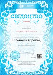 Свідоцтво про публікацію матеріала №HB488969