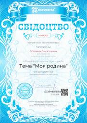 Свідоцтво про публікацію матеріала №HH190135