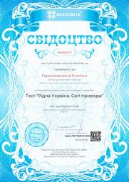 Свідоцтво про публікацію матеріала №HK095311