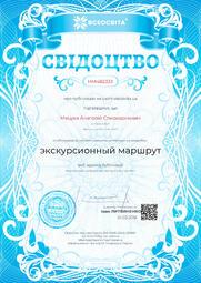 Свідоцтво про публікацію матеріала №HM482333