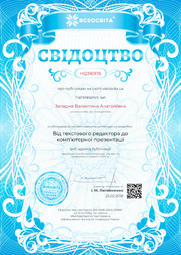 Свідоцтво про публікацію матеріала №HQ316976