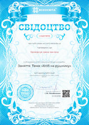Свідоцтво про публікацію матеріала №HR207878