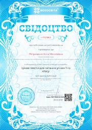 Свідоцтво про публікацію матеріала №HT157863