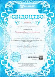 Свідоцтво про публікацію матеріала №HU072772
