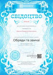 Свідоцтво про публікацію матеріала №IB780485