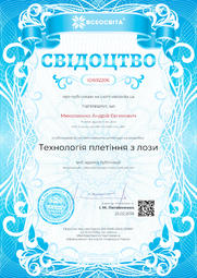 Свідоцтво про публікацію матеріала №ID692206