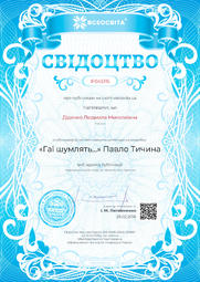 Свідоцтво про публікацію матеріала №IF045115