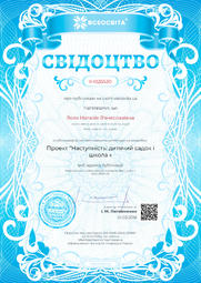 Свідоцтво про публікацію матеріала №IH026530