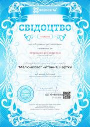 Свідоцтво про публікацію матеріала №IM533045