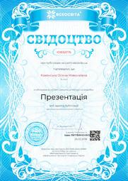 Свідоцтво про публікацію матеріала №IO832076