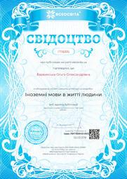 Свідоцтво про публікацію матеріала №IT116335