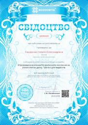 Свідоцтво про публікацію матеріала №IZ690330