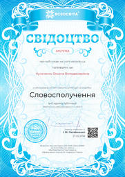 Свідоцтво про публікацію матеріала №JA575763
