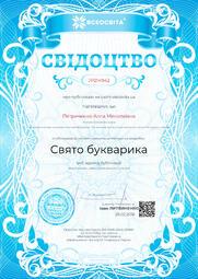 Свідоцтво про публікацію матеріала №JP214942