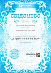 Свідоцтво про публікацію матеріала №JQ984536