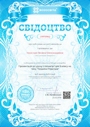 Свідоцтво про публікацію матеріала №JR970962
