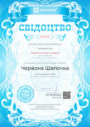 Свідоцтво про публікацію матеріала №JT950424