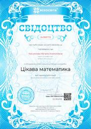 Свідоцтво про публікацію матеріала №JU069772
