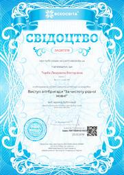 Свідоцтво про публікацію матеріала №JW287378