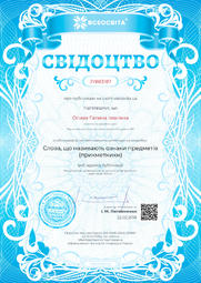 Свідоцтво про публікацію матеріала №JY883187