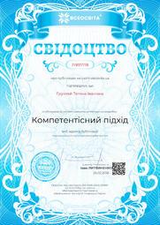 Свідоцтво про публікацію матеріала №JY897718