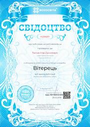 Свідоцтво про публікацію матеріала №KI236201