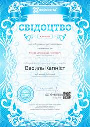 Свідоцтво про публікацію матеріала №KI644598
