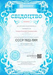 Свідоцтво про публікацію матеріала №KO327659