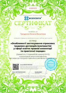 №KO820215