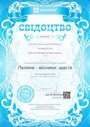 Свідоцтво про публікацію матеріала №KO821620