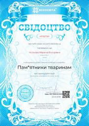 Свідоцтво про публікацію матеріала №KP327561