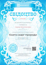 Свідоцтво про публікацію матеріала №KP640393