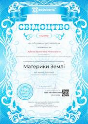 Свідоцтво про публікацію матеріала №KS216021