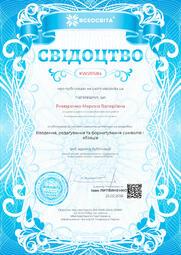 Свідоцтво про публікацію матеріала №KW591584
