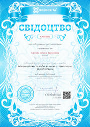 Свідоцтво про публікацію матеріала №KX593312