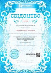 Свідоцтво про публікацію матеріала №KX807924