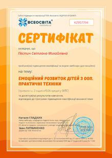 №KZ957794