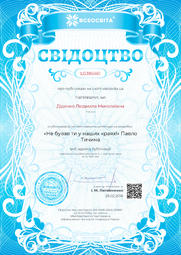 Свідоцтво про публікацію матеріала №LG385461