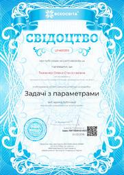 Свідоцтво про публікацію матеріала №LP460393