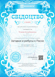Свідоцтво про публікацію матеріала №LT224859
