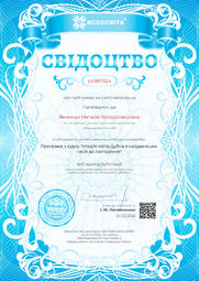 Свідоцтво про публікацію матеріала №LU967324