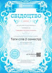 Свідоцтво про публікацію матеріала №LV601643