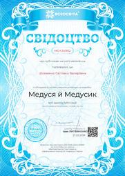 Свідоцтво про публікацію матеріала №MO434902