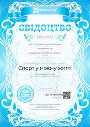 Свідоцтво про публікацію матеріала №MQ530284