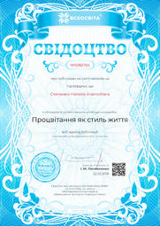 Свідоцтво про публікацію матеріала №MR082765