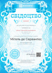 Свідоцтво про публікацію матеріала №MZ503291