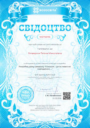 Свідоцтво про публікацію матеріала №MZ716096