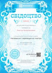 Свідоцтво про публікацію матеріала №MZ853655