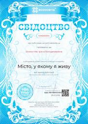 Свідоцтво про публікацію матеріала №NH005934