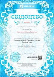 Свідоцтво про публікацію матеріала №NJ892644